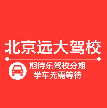 北京远大驾校