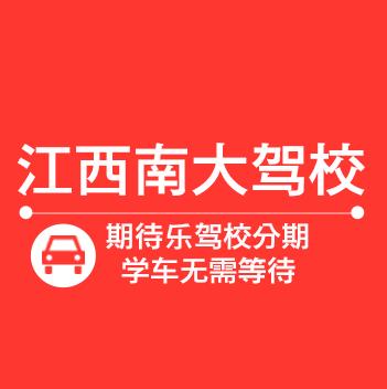 江西南大驾校