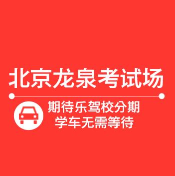 北京龙泉考试场